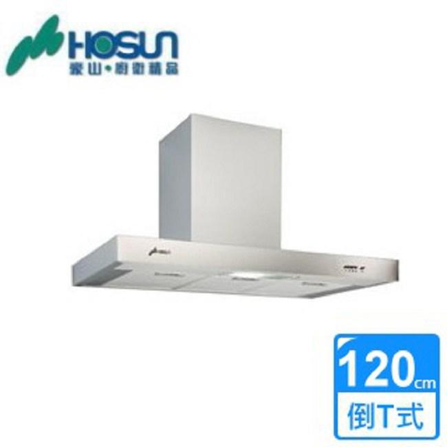 【豪山】VTQ-1200-06A  T型式排油煙機-LED(120CM)