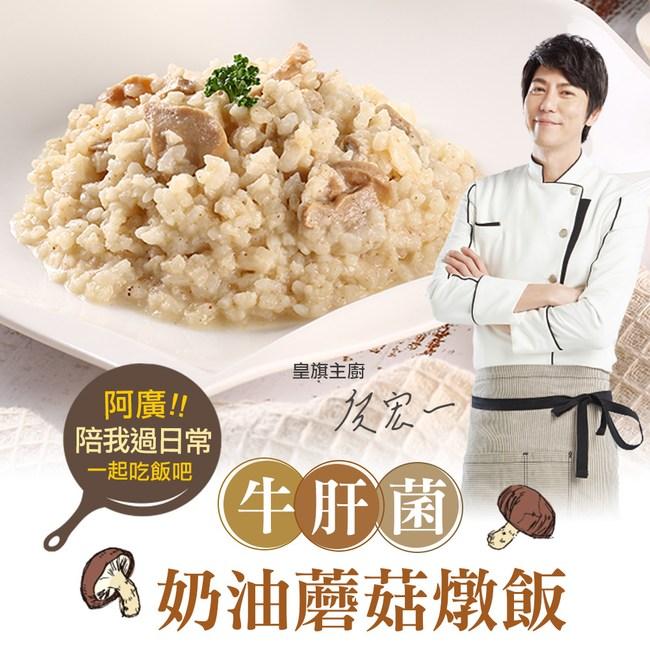 【愛上新鮮】牛肝菌奶油燉飯10包(200g±10%/包)