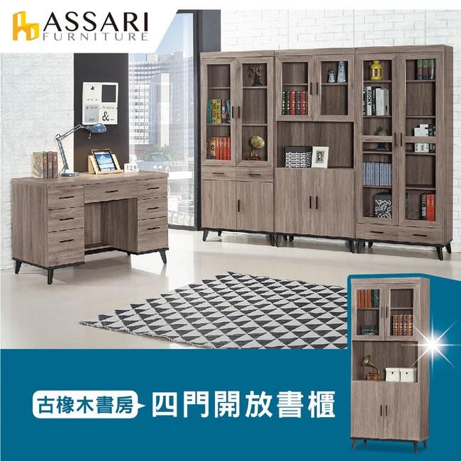 ASSARI-麥汀娜2.7尺四門開放書櫃(寬81*深40*高195)