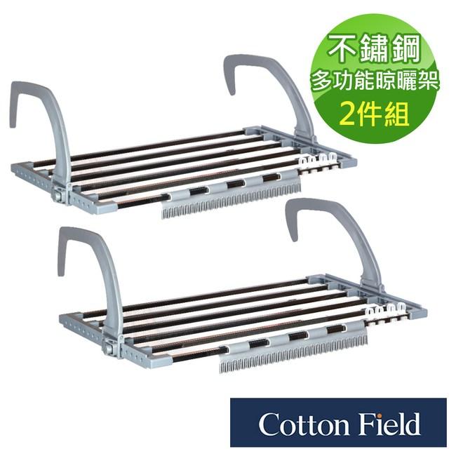 棉花田【鼎好】窗邊陽台不鏽鋼晾曬架(二件組)