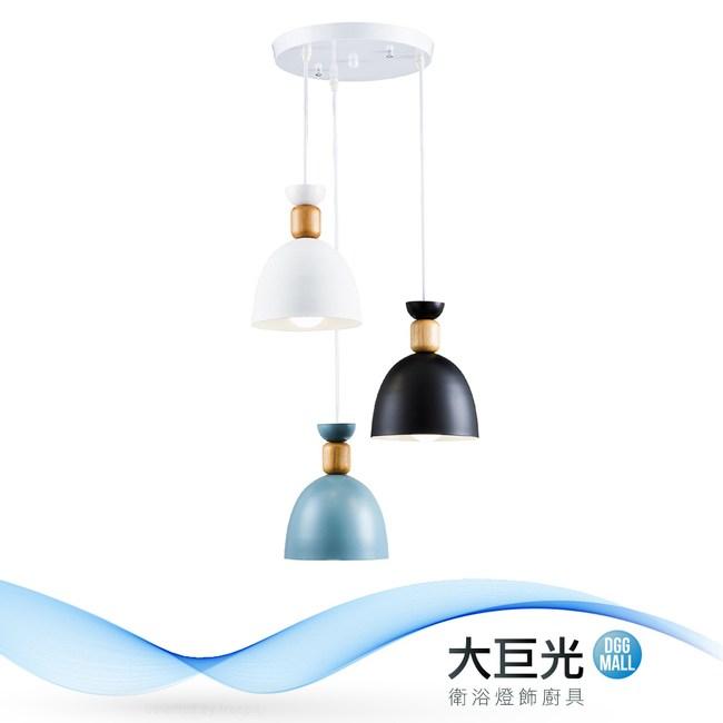 【大巨光】馬卡龍3燈吊燈-中(BM-31251)