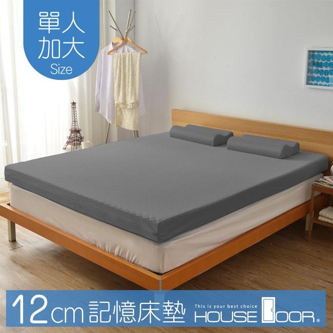 House Door 大和抗菌防螨布套 12cm記憶床墊-單大3.5尺(質感灰)