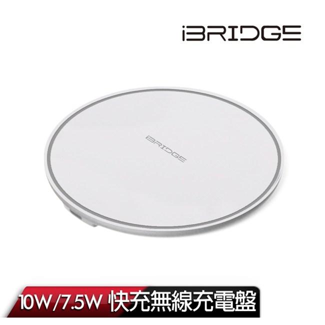 iBRIDGE 10w/7.5w Qi無線充電盤-白