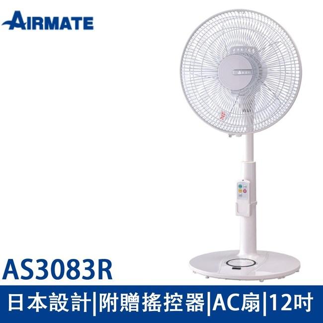 艾美特12吋遙控立地電扇 AS3083R 3段風量 馬達保固10年