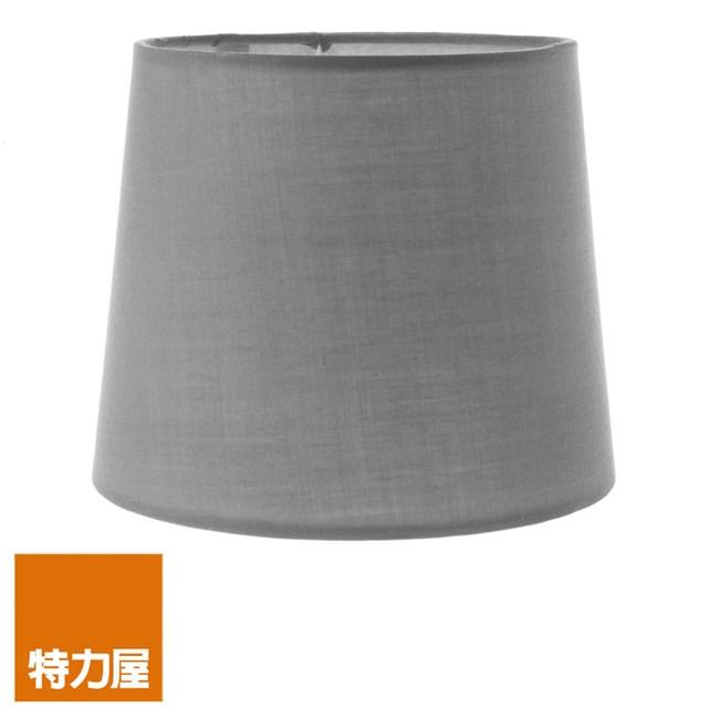 特力屋 萊特系列 燈罩 直徑18cm 灰色款 單售配件 自由DIY搭配