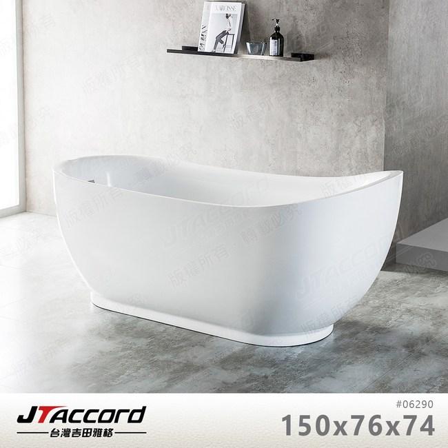 【台灣吉田】 06290-150 元寶型壓克力獨立浴缸150x76x74cm