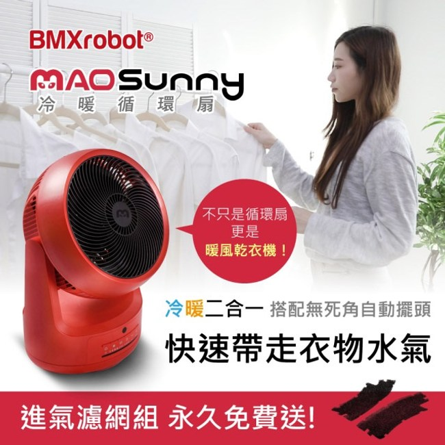 【日本 Bmxmao】MAO Sunny 冷暖智慧控溫循環扇(循環涼風
