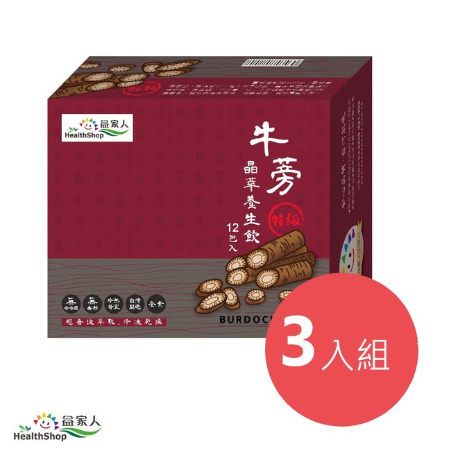 【無添加養生茶】益家人 牛蒡晶萃養生飲(12包/盒)(3盒入)12包/盒,3入組