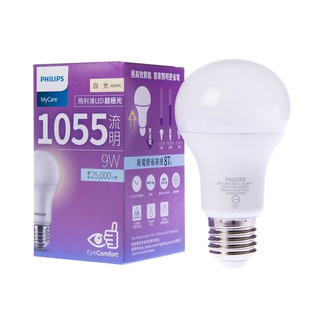 飛利浦LED超極光球型燈泡9W自然光