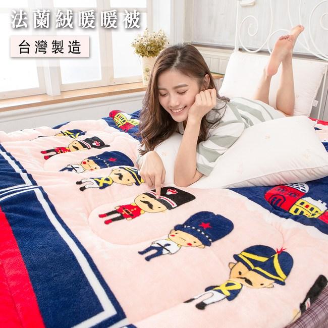【BELLE VIE】台灣製 雙面法蘭絨厚鋪棉暖暖被-小兵