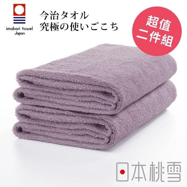日本桃雪【今治飯店浴巾】超值兩件組 芋紫