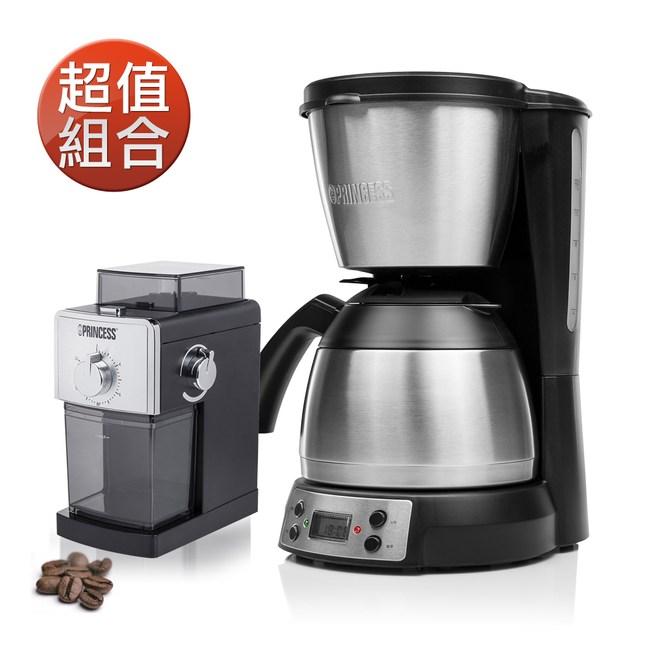 【組合】PRINCESS荷蘭公主1.2L不鏽鋼美式咖啡機+電動磨豆機