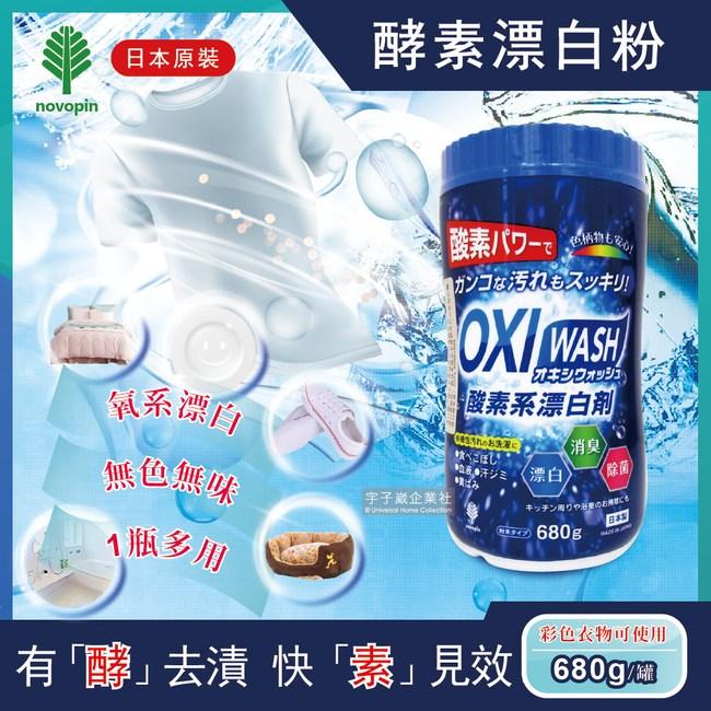 日本OXI WASH多用途酵素氧系漂白粉680g/罐(彩色衣物可使用)680g/罐