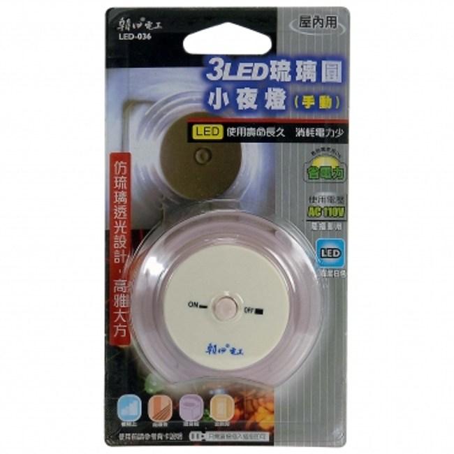 3LED琉璃圓小夜燈(手動)