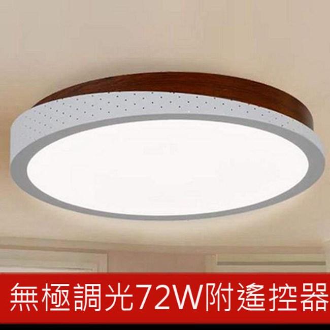 YPHOME 適用5坪72瓦智能遙控吸頂燈 PN0262523-A