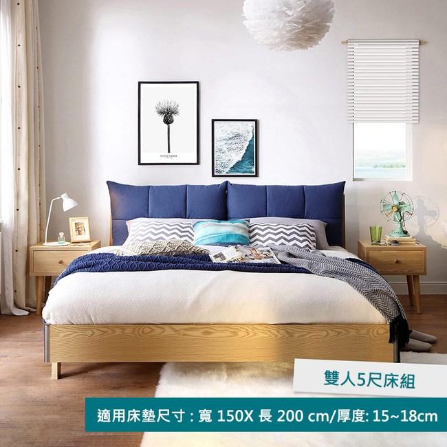 林氏木業北歐簡約原木色白蠟木雙人5尺 150x200cm 床架EN1A V2-藍色