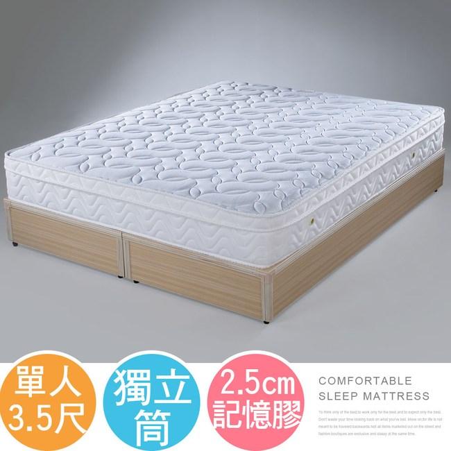 Homelike 麗莎三線記憶膠獨立筒床墊-單人3.5尺
