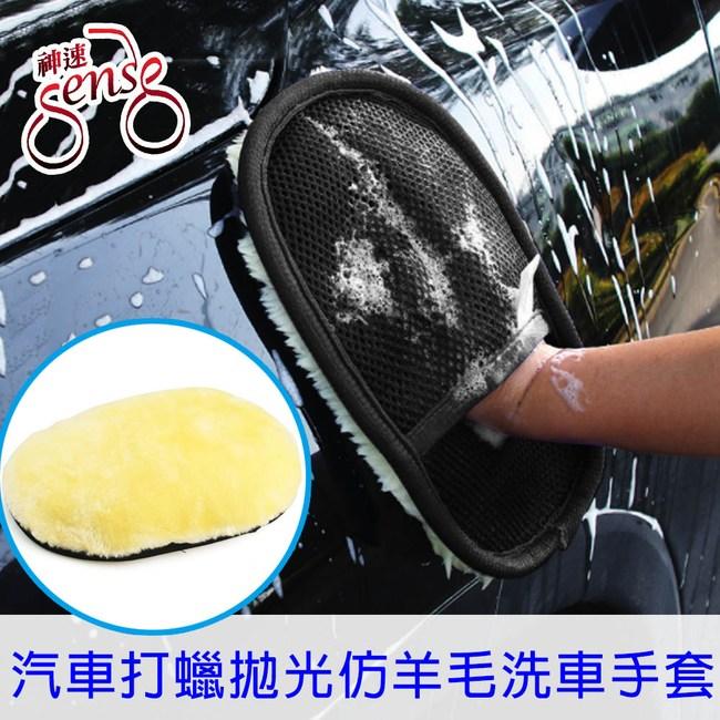 Sense神速 汽車打蠟拋光細緻柔軟仿羊毛洗車手套