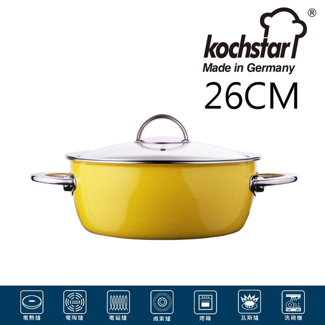 【德國Kochstar】珂士德尼爾采晶26cm雙耳湯鍋-黃