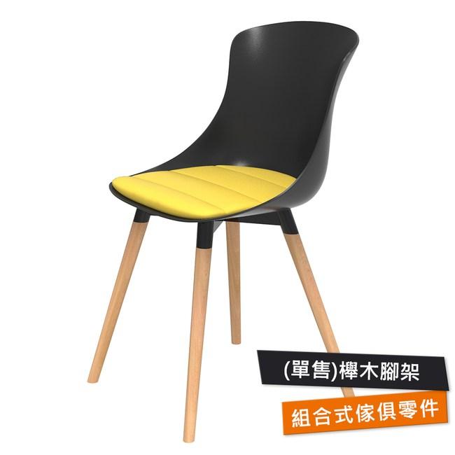 特力屋 萊特塑鋼椅系列-櫸木腳架 40MM 單售配件