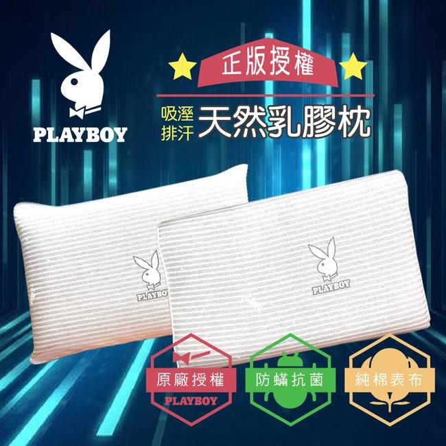 AGAPE 亞加.貝《獨家PLAYBOY 曲線乳膠枕》3D立體吸濕排汗曲線款
