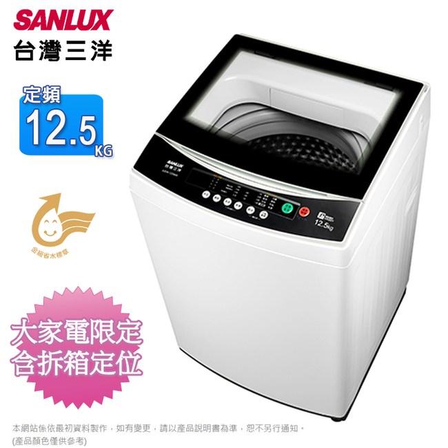 火速配★北區~三洋12.5KG定頻單槽直立式洗衣機ASW-125MA