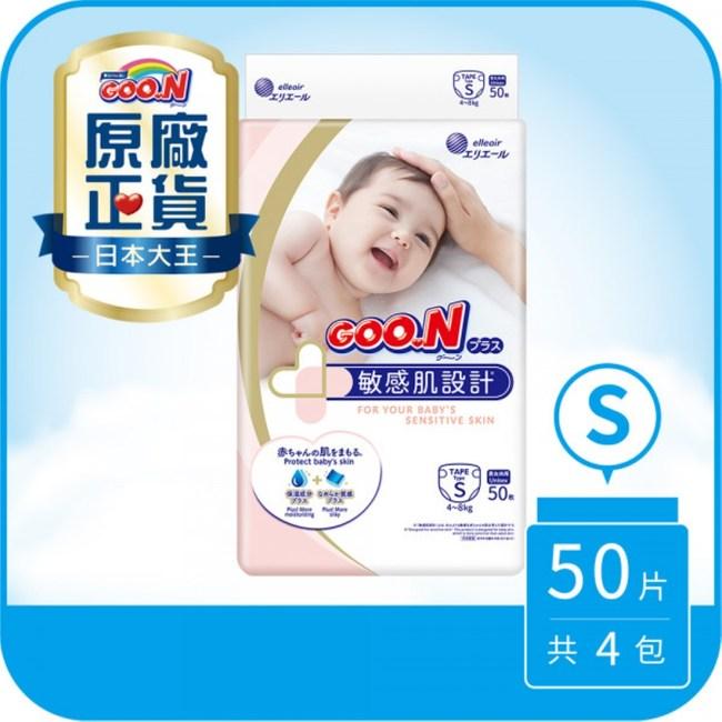 【日本大王】黏貼型紙尿褲S-日本境內版敏感肌系列(50片x4串)