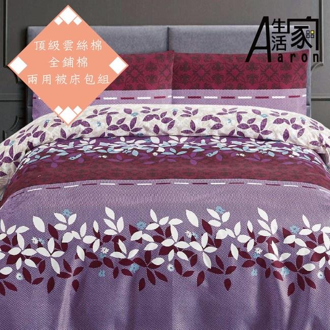 【艾倫生活家】頂級雲絲棉全鋪棉兩用被四件組-白玉紫花(雙人)雙人(5*.6.2尺)