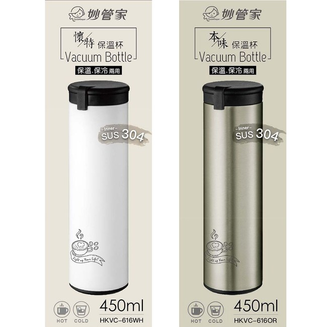 妙管家304不鏽鋼保溫杯450ml HKVC-616WH/OR二入