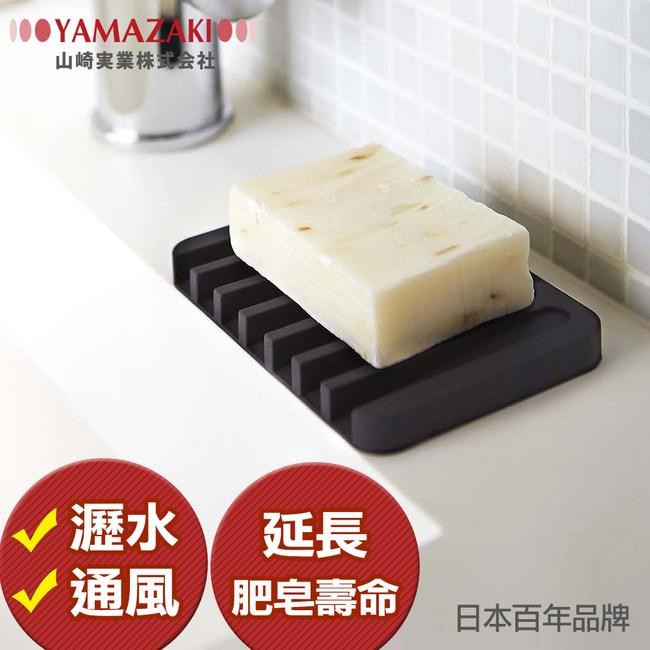 日本【YAMAZAKI】Flow斷水流肥皂架(黑)