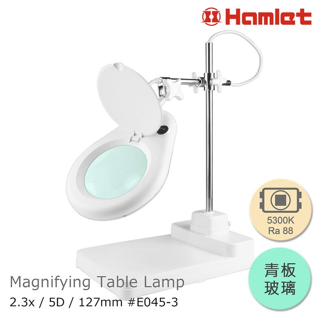 Hamlet 2.3x/5D XY支臂LED檯燈放大鏡 E045-32.3x/5D/127
