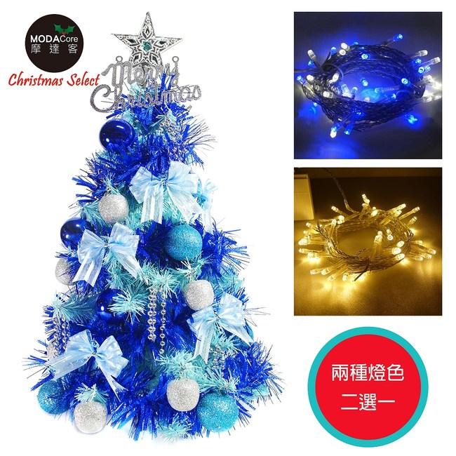 2尺60cm經典冰藍色聖誕樹+藍銀色系裝飾+LED50燈插電燈四彩光