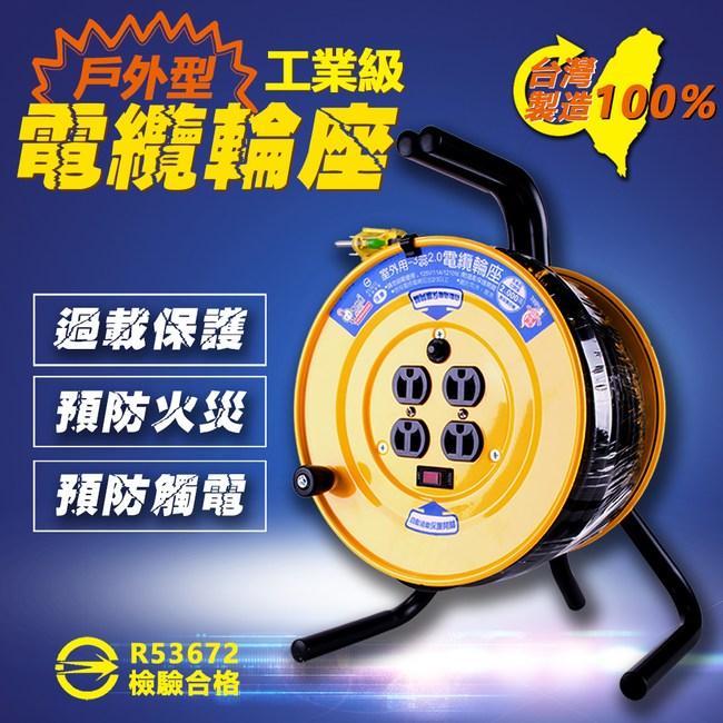 工業級電纜延長線輪座-雙過載保護  3蕊-100尺 DL-3100