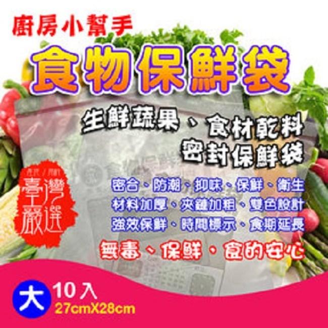 金德恩 台灣製造 可書寫夾鏈式密封防潮保鮮袋27x28cm