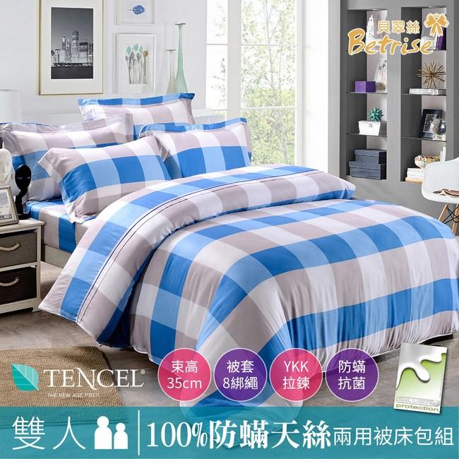 【Betrise藍線】雙人100%天絲銀離子防蹣四件式兩用被床包組