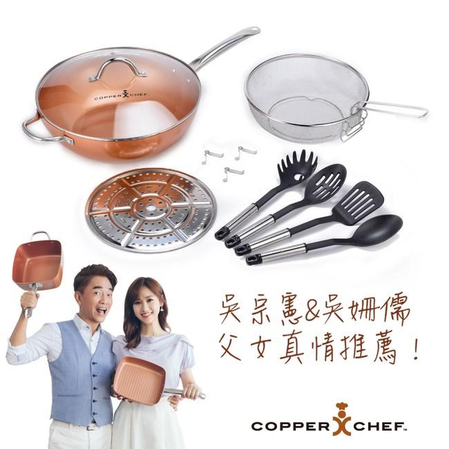 【COPPER CHEF】吳宗憲代言30cm多功能圓鍋8件組
