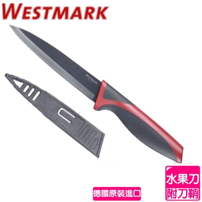 【德國WESTMARK】高碳鋼水果刀(含刀套)