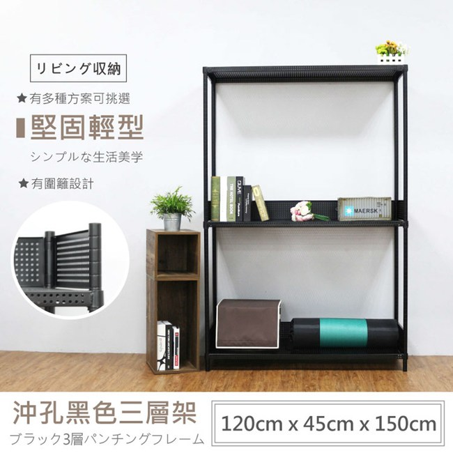 【探索生活】 120X45X150公分 荷重型烤漆黑沖孔三層鐵板層架