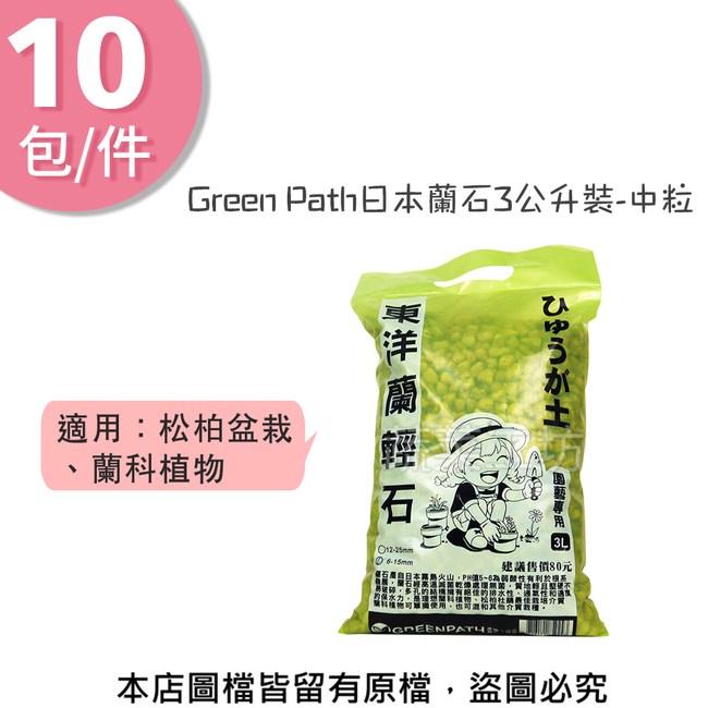 Green Path日本蘭石3公升裝-中粒 10包/件