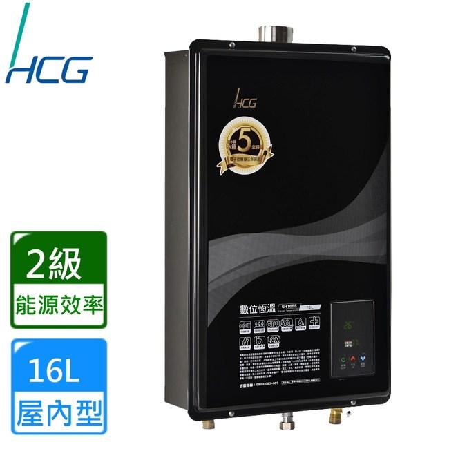【HCG 和成】GH1655屋內數位恆溫強排熱水器16L(桶裝瓦斯)