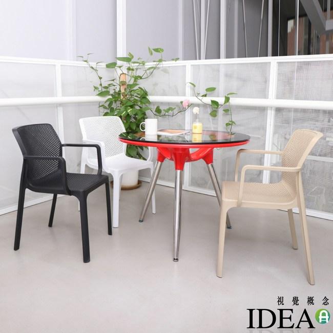 【IDEA】Mela輕量極透氣舒適休閒椅(餐椅/戶外椅)黑