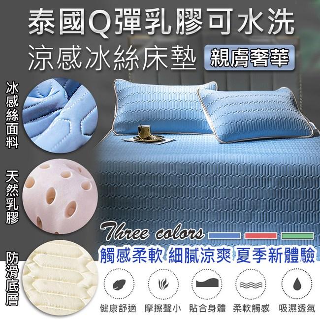 【良品】泰國Q彈乳膠可水洗涼感冰絲床墊-雙人三件組天空藍