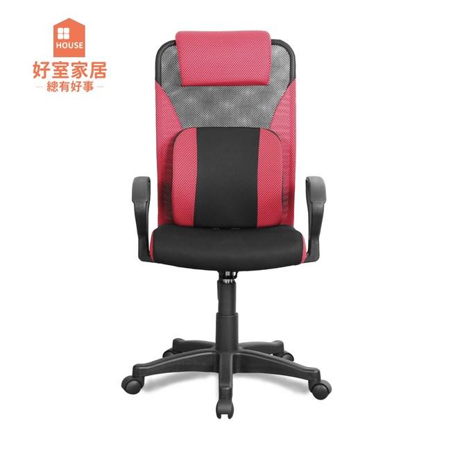 好室家居 莎莉電腦椅辦公椅紅