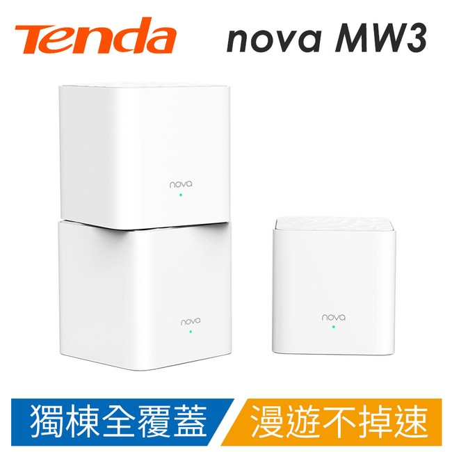Tenda Mesh MW3 全屋覆蓋無線網狀路由器-3入