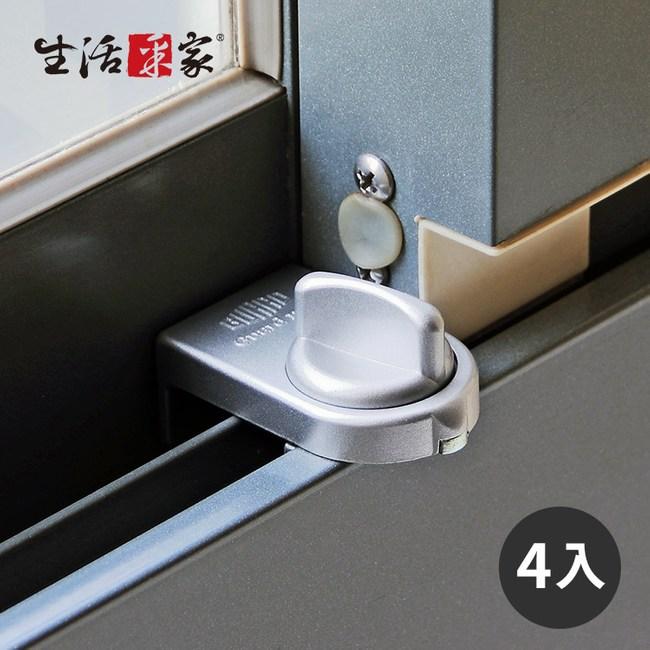 【生活采家】日本GUARD兒童安全鋁窗鎖_簡便型(銀)-4入裝#99213