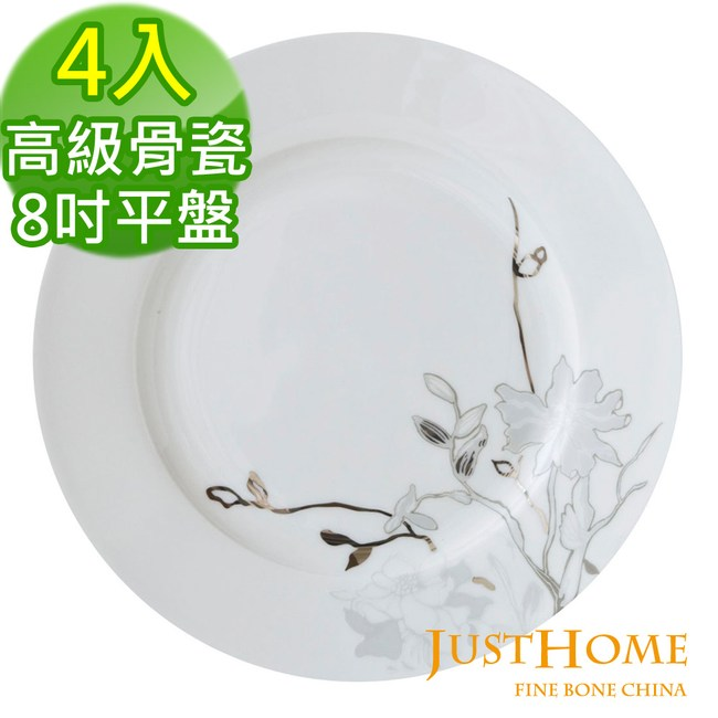Just Home芙蘿菈高級骨瓷8吋餐盤4件組