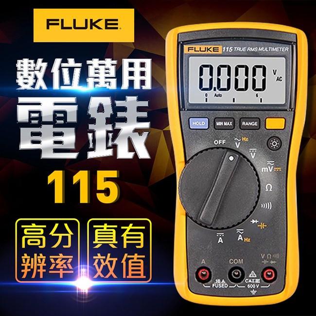 【FLUKE】數位萬用電錶 115