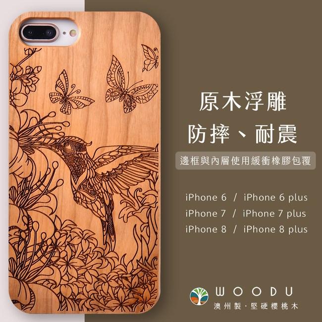 Woodu iPhone手機殼 i6/i7/i8 plus  SE2蜂鳥信念