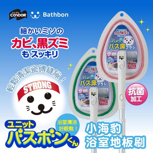 日本山崎 小海豹 浴室地板潔淨擦含桿綠色