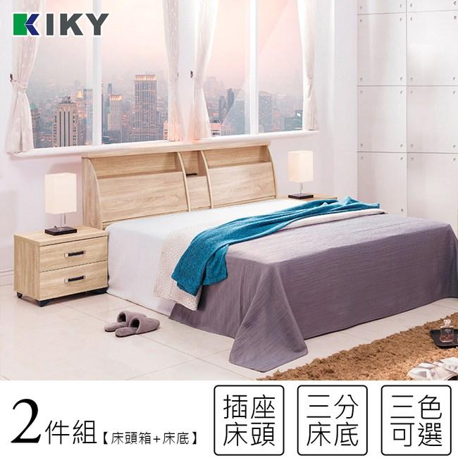 【KIKY】甄嬛收納可充電床組-雙人5尺(床頭箱+三分床底)胡桃色